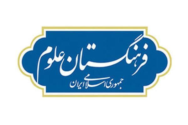 فرهنگستان علوم به عضویت هیات رئیسه انجمن آموزشگاه های علوم آسیا درآمد