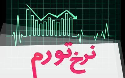 آثار افزایش قیمت بنزین بر تورم آذرماه زیر ذره بین