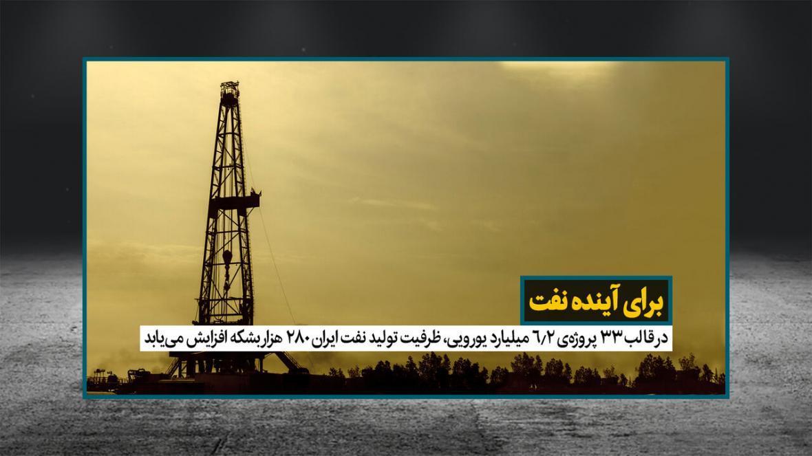 خبرنگاران برای آینده نفت