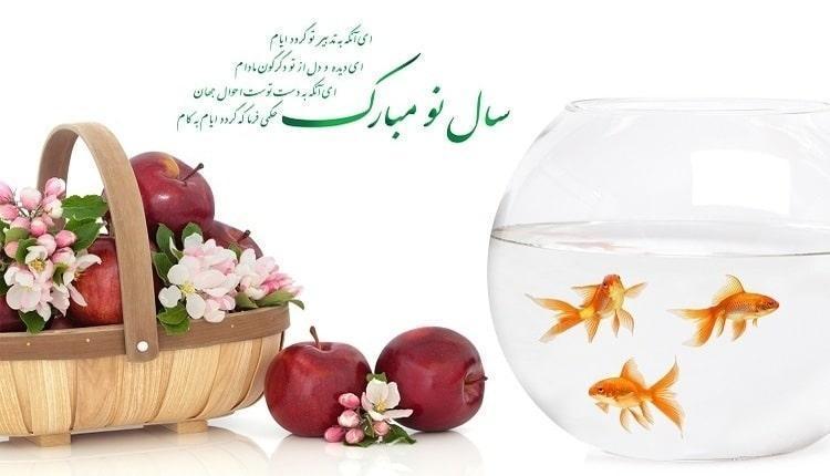 23 متن تبریک سال نو به مناسبت فرا رسیدن عید نوروز