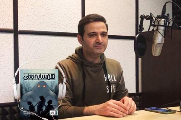 جلد دوم همسایه بغلی با صدای سعید شیخ زاده صوتی شد
